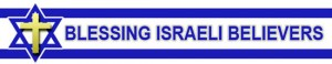 banner-blessing-israeli-believers_blog