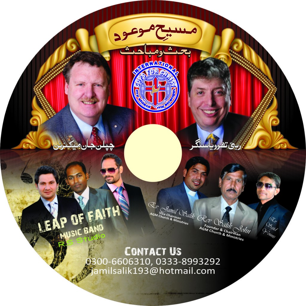 DVD label of the debate